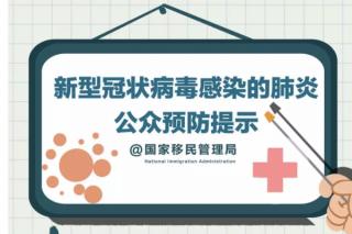 Mesures de prévention recommandées au public contre la pneumonie causée par le nouveau coronavirus
