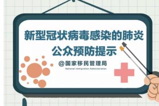 新型コロナウイルス関連肺炎の感染予防策