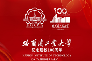 Announcement No. 2 of the 100th Anniversary of Harbin Institute of Technology (HIT)