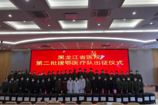 The Guardians of Life--- The Supporting Medical Team of the Heilongjiang Hospital Affiliated with Harbin Institute of Technology Fought Against the Epidemic in Hubei