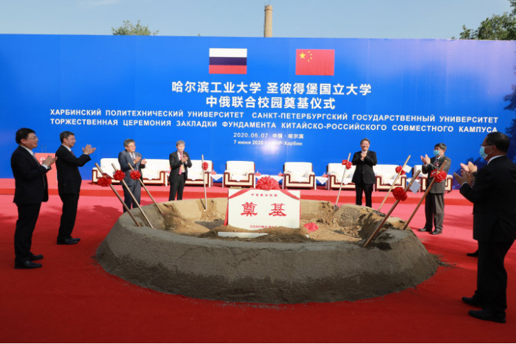 The Sino-Russian Joint Campus of Harbin Institute of Technology Founded, Opening a New Chapter of Higher Education Cooperation and Exchange between China and Russia