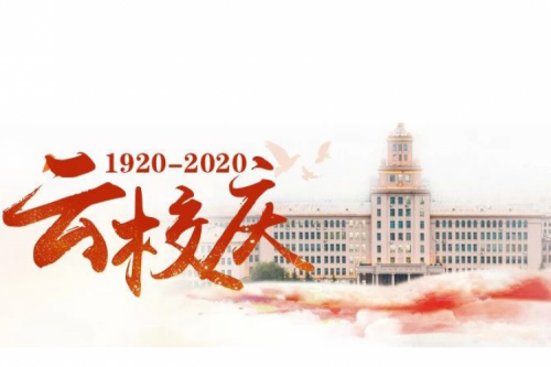 Announcement No. 3 of the 100th Anniversary of Harbin Institute of Technology