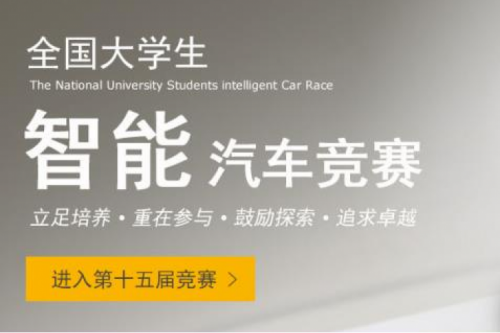 Lilac Intelligent Team makes a splash in the National University Students Intelligent Car Race