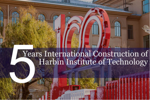 Five Years International Construction of Harbin Institute of Technology