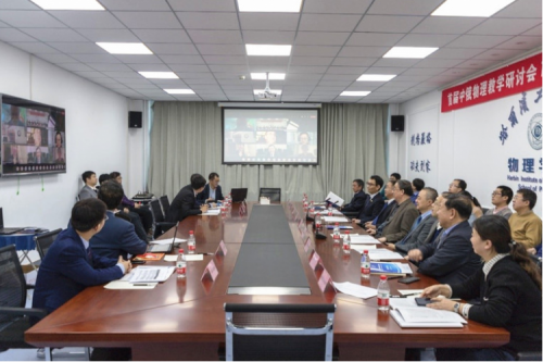 HIT Held the First Sino-Russian Physics Teaching Seminar
