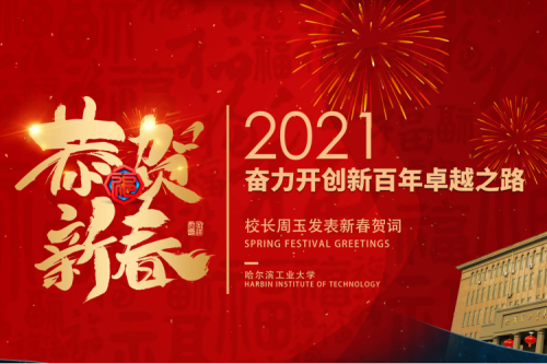 HIT President ZHOU Yu sends his greetings celebrating the Chinese Lunar New Year