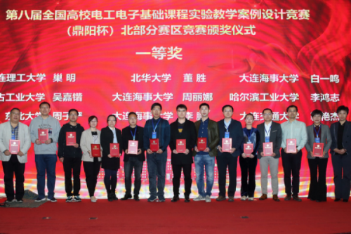 HIT has achieved excellent results in the Northern Sub-division of the Experiment Teaching Case Design Competition for Fundamental Courses of Electrical and Electronic Engineering