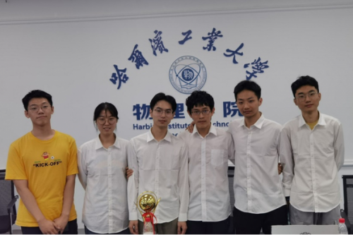 Another Championship! The HIT Team Won the First Prize in the 12th China Undergraduate Physics Tournament
