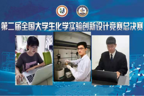 Students of HIT Won the First Prize in the National Final of the 2nd National College Students Chemical Experiment Innovation Design Competition
